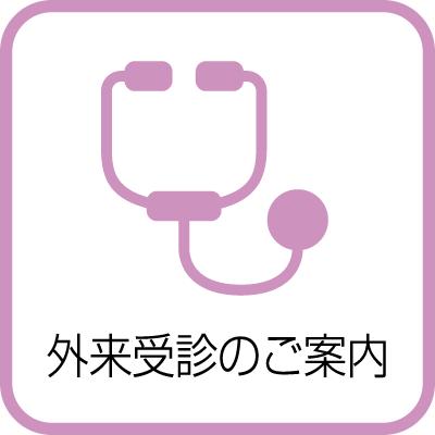 なぎ辻病院・[外来受診のご案内]へ